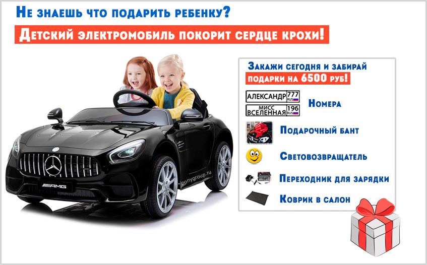 Mercedes black подарки
